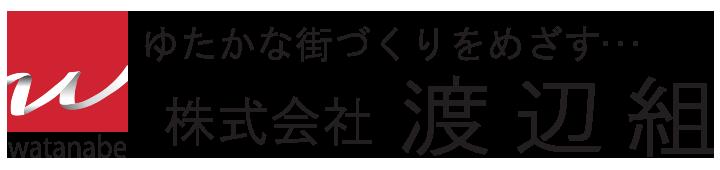 福島県いわき市の工務店・モダン注文住宅の渡辺組