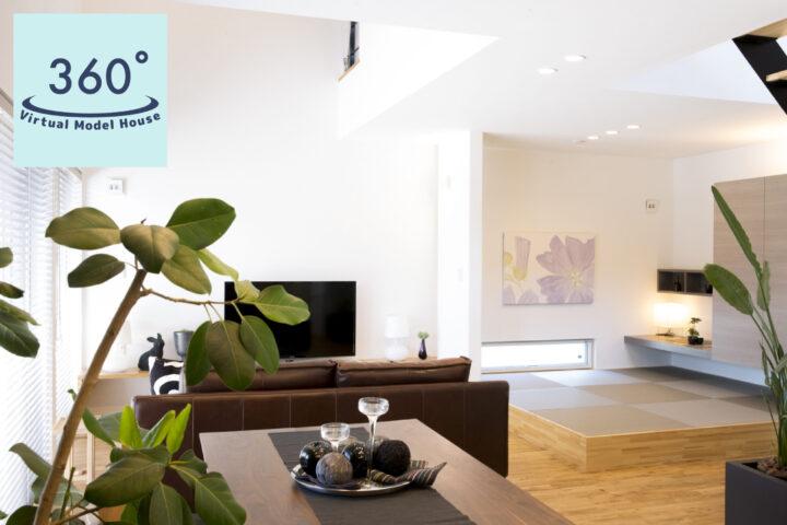 【R+house いわき】モデルハウス|3Dで見学可能!