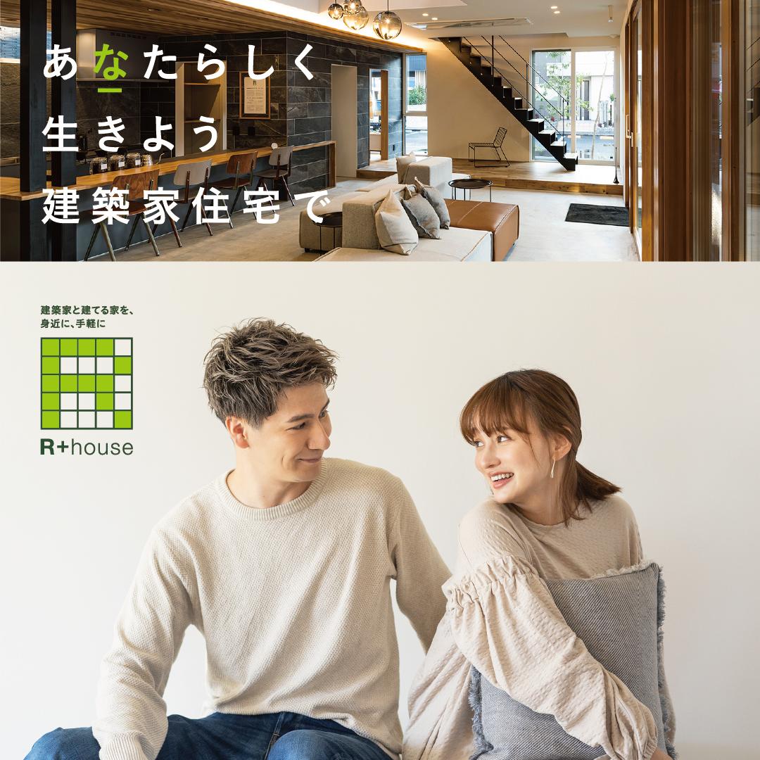 JOY さん・わたなべ麻衣さんご夫妻が「建築家住宅R+house」の イメージキャラクターに決定!