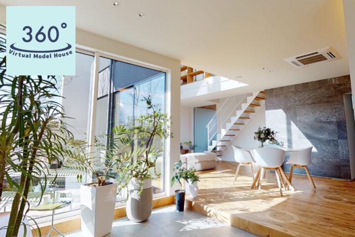 【R+house】モデルハウス|3Dで見学可能!